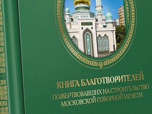 КНИГА БЛАГОТВОРИТЕЛЕЙ, подарочное издание