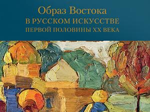 Образ Востока, каталог выставки